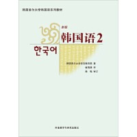 韩国首尔大学韩国语系列教材:韩国语2(新版)(附MP3光盘1张) 韩国首尔大学语言教育院,崔海满 外语教学与研究出版社