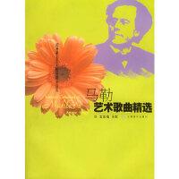 马勒艺术歌曲精选 (奥马勒 作曲,徐宜 选辑 上海音乐出版社