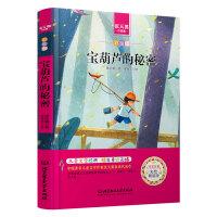 宝葫芦的秘密 中小学生必读丛书-教育部新课标推荐读物