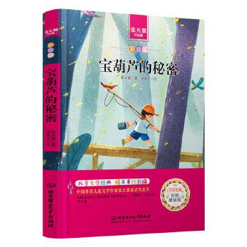 宝葫芦的秘密 中小学生必读丛书-教育部新课标推荐读物 张天翼作品集彩绘版·精装本