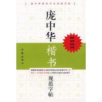 庞中华硬笔书法经典字帖:庞中华楷书