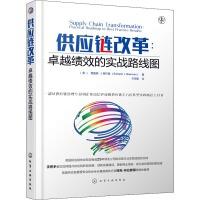供应链改革 卓越绩效的实战路线图 化学工业出版社