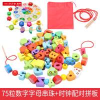 儿童串珠玩具diy手工穿线积木男女孩3宝宝绕珠0-1-2周岁4-6岁