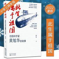 小学生三四年级此生属于中国・功勋科学家黄旭华的故事暑假阅读