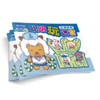 封面有磨痕 喜羊羊与灰太狼航海宝宝聪明玩迷宫:汉语拼音 9787304075149 广州原创动力文化传播有限分司 国家