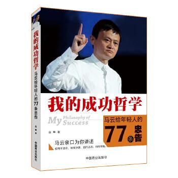 我的成功哲学,马云给年轻人的77条忠告 (马云亲口为你讲述 如何不放弃,如何逆袭,如何成功,如何辉煌。)