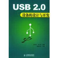 【按需印刷】-USB 2.0设备的设计与开发