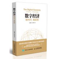 数字经济:新时代 再起航