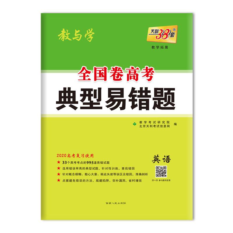 天利38套 全国卷高考典型易错题 2020高考复习使用--英语