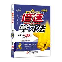 初中倍速学习法 八年级数学 沪科版 上册 2019秋万向思维