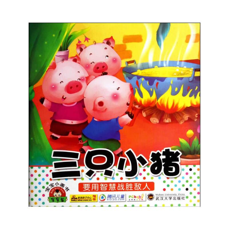 宝宝小画书(新).三只小猪