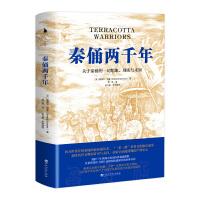 秦俑两千年(关于秦俑的一切想象、现实与未知!揭秘中华民族更趋强大的基因密码,披露新研究成果,震撼西方世界的权威著作)