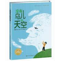 海豚绘本花园:没有鸟儿的天空(精装绘本)(货号:D1) 9787556083121 长江少年儿童出版社 雷米・古琼威尔
