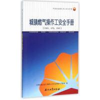 城镇燃气操作工安全手册(CNG、LNG、LPG)