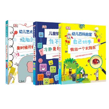 DK育儿百科系列套装/儿童情绪管理/艺术启蒙/幼儿百科/童书 [3-12岁] 高质量亲子陪伴,让孩子系统认知艺术、情绪、科学的奥秘。