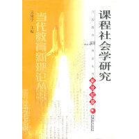 课程社会学研究(新世纪版)/当代教育新理论丛书