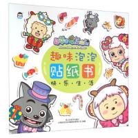 喜羊羊与灰太狼趣味泡泡贴纸书 快乐生活 上海仙剑文化传媒股份有限公司 山东美术出版社