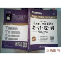 【旧书8成新】2018MBAMPAMPAcc管理类经济类联考 老吕逻辑母题800练 第3版