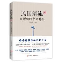 民国清流3:大师们的中兴时代