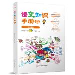 语文知识手册4 (全国初中学生适用,内含高清彩色思维导图,基础知识全方位覆盖,直击古诗文及现代文阅读理解要点,助力中考。)