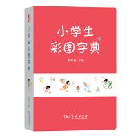小学生彩图字典 商务印书馆