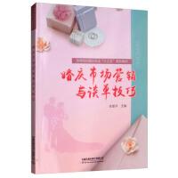 婚庆市场营销与谈单技巧 金雷宇,金雷宇 中国铁道出版社有限公司