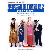 小学英语听力新视野(2)(配1盒音带或者CD,随机发货)