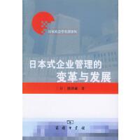 日本式企业管理的变革与发展――日本社会学名著译丛