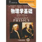 物理学基础 (美)哈里德,张三慧 机械工业出版社