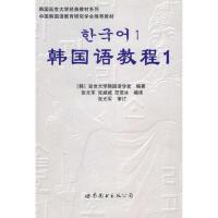 韩国语教程1 韩国延世大学韩国语学堂 世界图书出版公司