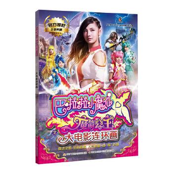 巴啦啦小魔仙之魔箭公主大电影连环画 青春少女偶像天团人气成员倾情加盟,全新的魔法战队,演绎永恒的爱与奇迹