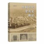 中国近代建筑史概论