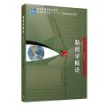 新闻学概论(第七版)(新闻与传播学系列教材(新世纪版))