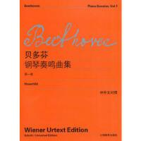 贝多芬钢琴奏鸣曲集(卷)(中外文对照) (德)贝多芬,李曦微 上海教育出版社