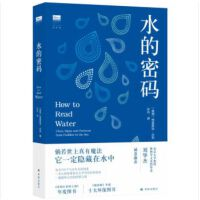 天际线丛书:水的密码 [How to Read Water: Clues, Signs and Patterns fr