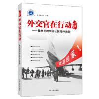 【二手旧书9成新】外交官在行动――我亲历的中国公民海外救助本书编委会9787214157652江苏人民出版社