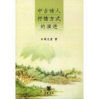 【二手旧书九成新】中古诗人抒情方式的演进 胡大雷 9787101038149 中华书局
