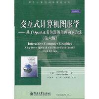 【二手旧书9成新】交互式计算机图形学:基于OpenGL着色器的自顶向下方法(第六版)9787121169021(美)安