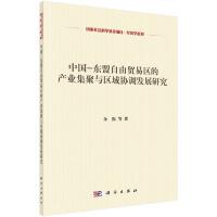 中国-东盟自由贸易区的产业集聚与区域协调发展研究