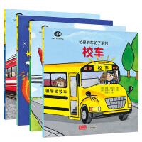 忙碌的车轮子系列(第二辑)(套装4册 校车、航天飞机、飞机、火车)