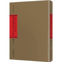 海外所藏《西游记》珍稀版本丛刊(全十册)