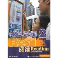 剑桥实境英语―阅读2――大愚英语学习丛书
