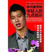 【RTZ】林书豪带给年轻人的九点启示 莫阳 哈尔滨出版社 9787548412496