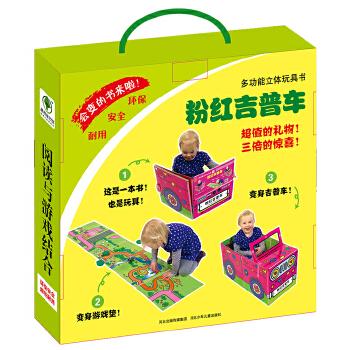 多功能立体玩具书《粉红吉普车》——会变的书来啦!一本书有三种功能,可以当书读,可以做游戏地垫,还可以当车开。超值的礼物,三倍的惊喜!风靡欧美,耕林首献! 会变的书来啦!一本书有三种功能,可以当书读,可以做游戏地垫,还可以当车开。超值的礼物,三倍的惊喜!风靡欧美,耕林首献!
