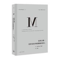 理想国译丛026 日本之镜 日本文化中的英雄与恶人文化 东方文化 文化研究 伊恩 布鲁玛编著