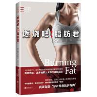 封面有磨痕-TSW-燃烧吧!脂肪君 尹承昊 9787550285231 北京联合出版公司