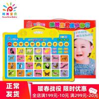 多功能阳光宝贝有声图书 儿童有声画板挂图点读机0-3-6岁宝宝学说话书籍早教玩具看图识字发声语音动物水果声拼音儿童语言启