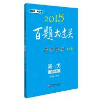 2015百题大过关 高考数学:第一关(基础题)(文科版)