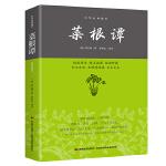 菜根谭—中华经典藏书