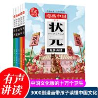 漫画中国第二季 全5册